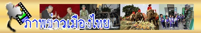 ภาพข่าวเมืองไทย