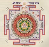 Shri Nath Sidhs Yantra