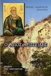 Άγιος Αριστείδης ο φιλόσοφος και μάρτυς