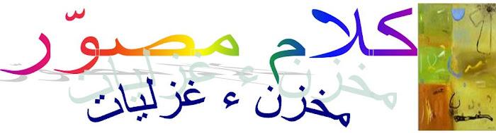 Mosawwer Ghazal  مصوّر: غزلیات