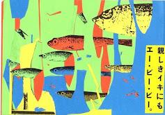 Da série Peixes . Collage. Fernando Fuão