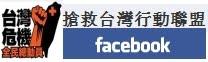 搶救台灣行動聯盟facebook
