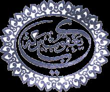 Logo YBE