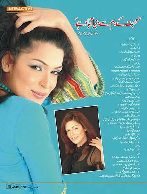 Meera Pakistani