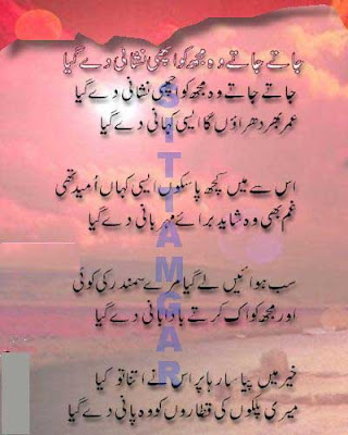 Urdu Shayari Romantic