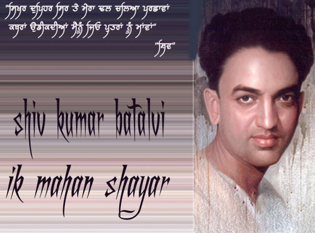 SHIV KUMAR BATALVI - THE GREATEST PUNJABI POET EVER