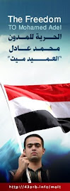 رابطة مدوني الدلتا تعلن تضامنها مع المدون محمد عادل المعتقل من قبل امن الدولة