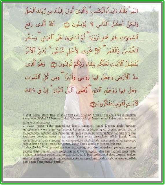Surah Ar-Raad 1-3