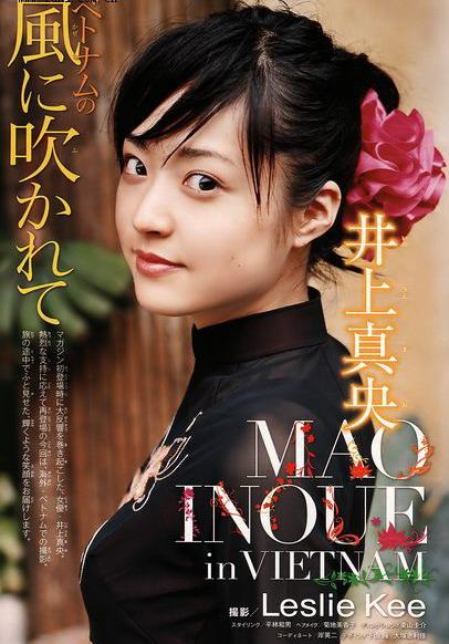 [Inoue+Mao+2.jpg]