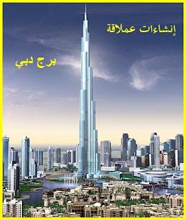 انشاءات عملاقة : برج دبي (برج خليفة : أطول برج في العالم) burj-dubai.jpg