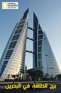 الطاقة البحرين إنشاءات عملاقة