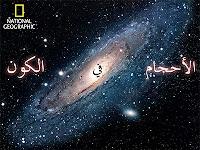 الكون المعجز2