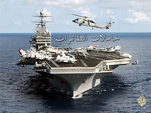 سباق التسلح حاملات الطائرات