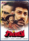 Tridev: A real entertainer