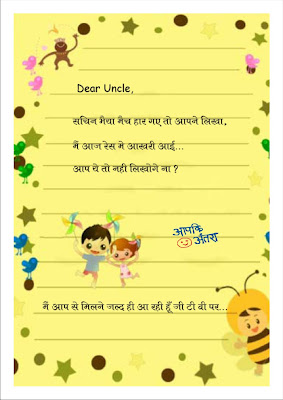 Letter to Uncle from Aap Ki Antara
