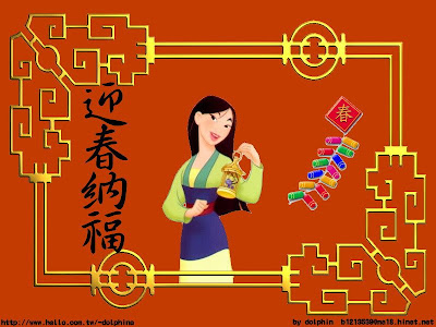 chinese new year wallpaper download. Chinese New Year Wallpapers, Free Chinese New Year Wallpapers