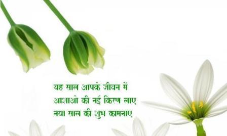 wallpaper zh: New Year Hindi Wish Wallpapers, Happy New Year Hindi ...