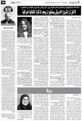 جريدة الحرية