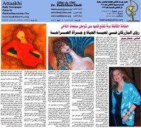 جريدة التآخي