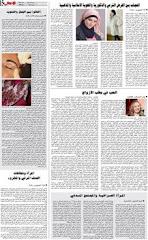 جريدة الاهالي