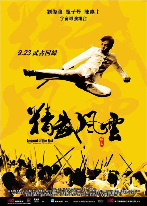Legend of The fist: the return of chen zhen 2010 DVDSCr  Legendofthefist-poster2