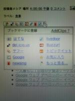 ソーシャル ブックマーク ボタン統合サービスのAddClips開始。