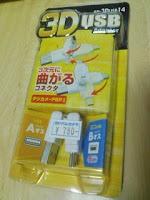 サンワサプライの3D USBアダプタを買った。