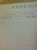 会社設立のために銀行口座を開設して資本金を入金する。