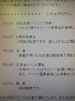 総務からの忘年会プログラム【重要】2007年忘年会についての巻。