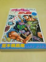 荒木飛呂彦ジョジョの奇妙な冒険(23)ダービーズコレクションの巻。