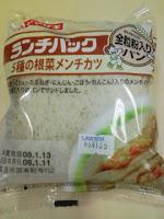 ランチパック『5種類の根菜メンチカツ』を食べた感想。