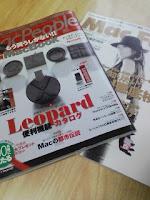 2008年1月号Mac Fan(マック ファン)とMacPeople(マックピープル)。