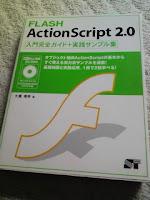 FLASH ActionScript 2.0入門完全ガイド+実践サンプル集の巻。