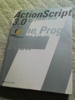 ActionScript 3.0ゲームプログラミングブックの巻。