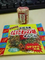 「お好み焼きなにわの味せんべい」と「大阪の巻。」の巻。