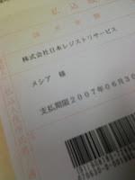 日本語ドメインのメシア.jpの料金を支払うの巻。