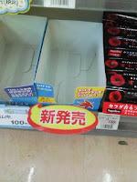 ロッテ『メイプルストーリーガム』ミントブルーが売り切れで買えないの巻。
