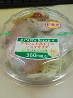 チキン&半熟玉子のパスタサラダ(シーザードレッシング付)の巻。