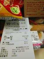 お弁当+コーヒー+お菓子=210円の巻。