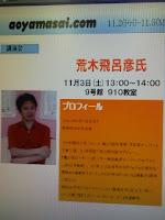 青山学院大学学園祭『青山祭2007』講演会荒木飛呂彦氏の巻。