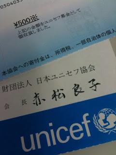 ユニセフ募金の領収書クレジットカード募金受付日2009年08月31日