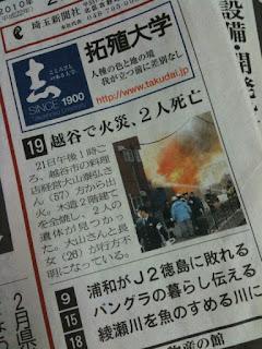 越谷市の老舗うなぎ店「温飩屋(うどんや)」で火災