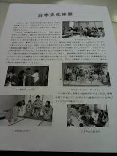 越谷市国際交流協会のホームページ編集会議に出席