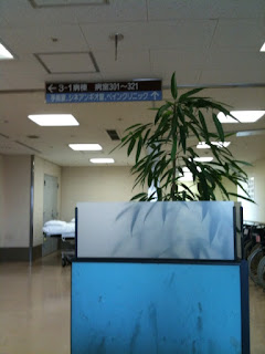 越谷市立病院に嫁の弟が入院した