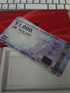 会社からもらったギフトカード3万円分