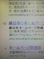 Yahoo! Search Technology (YST)のUpdateで検索結果が1位から50位に。