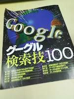 グーグル検索技100にあった表示言語の設定をハッカーで試す。