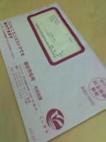 スバル・ステラの軽自動車税7200円を郵便局で納付した。