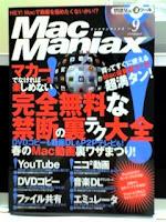 MacManiax(マックマニアックス)Vol.9を読んだ感想。