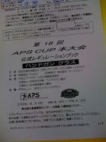 APSカップ本大会公式レギュレーションブックが届いた。